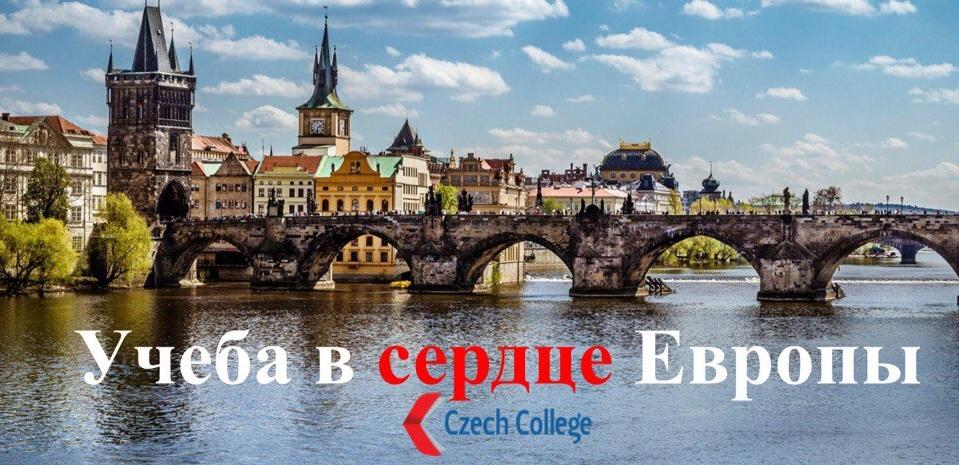 высшее образование в Чехии в Czech College, обучение на английском языке