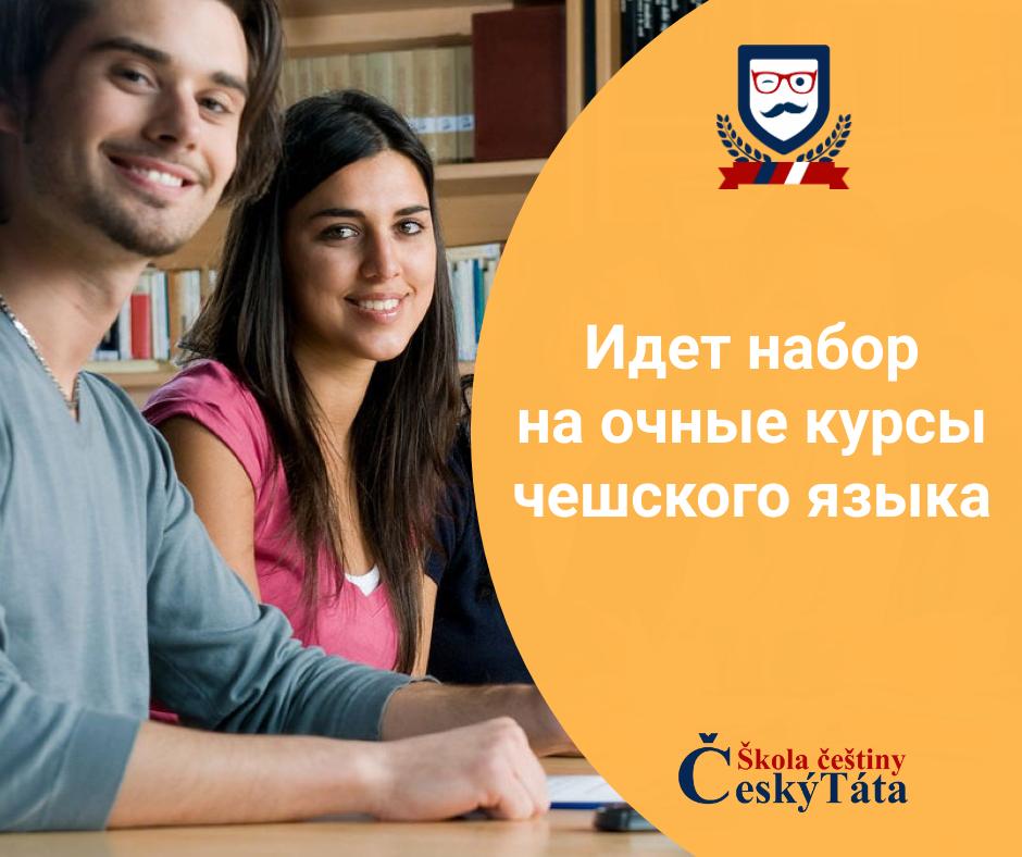 школа чешского в Минске