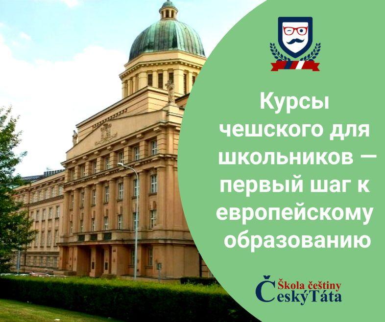 школа чешского